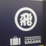 飛脚キティがお出迎え!東京駅 旅にも出張にも便利な荷物宅配サービスのすすめ!