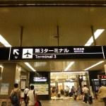 【LCC搭乗記】初めての成田空港第三ターミナルからバニラエア!いろいろと驚きの連続でした
