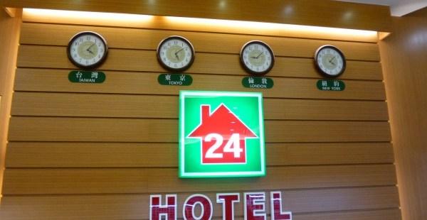超駅前!超便利!超お得な鐡道ホテルで台南旅スタイルがスタート!【台南ホテル】