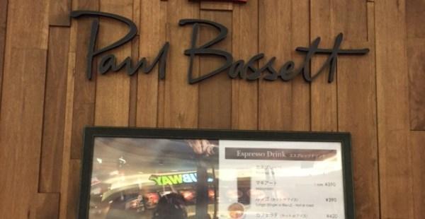 西新宿 ポールバセット バリスタチャンピオンのお店のフラットホワイトが深い!