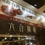 台湾 高雄 六合夜市にあるお土産やさんがなかなかよかった話【台湾買い物】