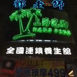 台湾高雄で今度は全身マッサージ体験!鄧老師養生会館は豪華でお得なお店だった。