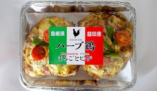 ハーブ鶏のまるごとチキンピザ、年末年始のお知らせ