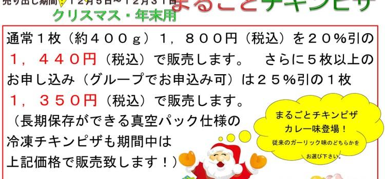 2016年クリスマス・年末用まるごとチキンピザ