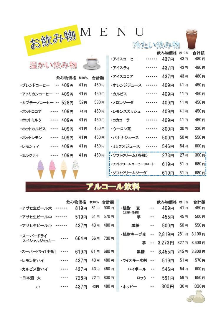 menu2020-4