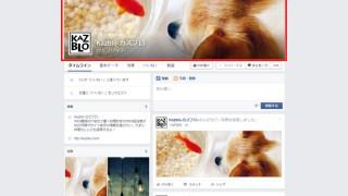 Facebookカバー画像の無料素材サイトまとめ7選!そのまま使える!