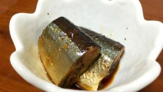 【簡単】さんまの甘辛煮物レシピ♪保存も可!