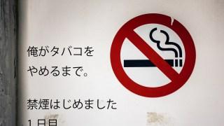 俺がタバコをやめるまで-禁煙始めました(1日目)