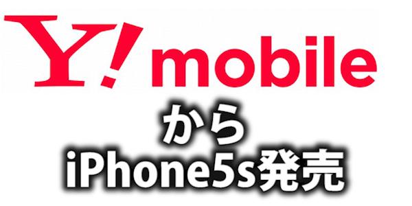 Ymobile-iphone5s