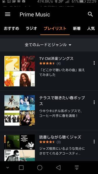 amazon-prime-music006