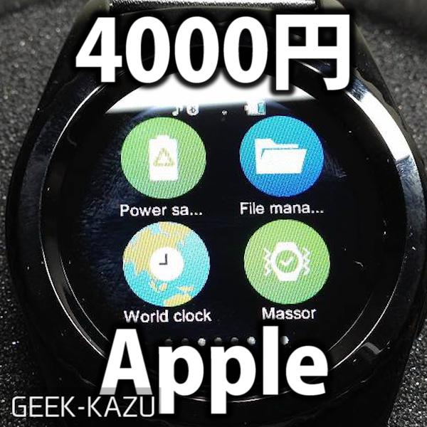 gearbest-smartwatch-no1