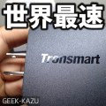 tronsmart-quick-charge3.0