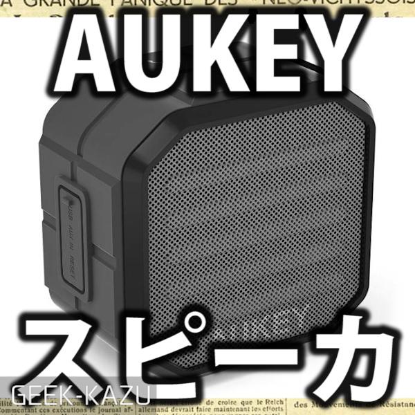 AUKEY-bluetooth-speaker