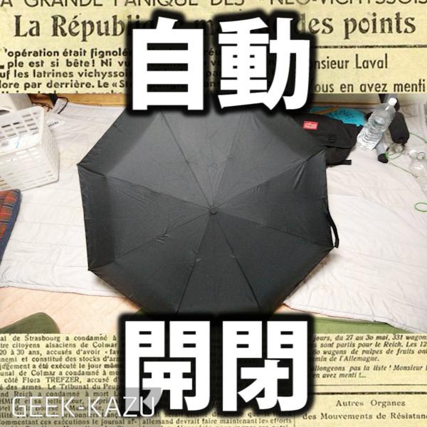 gracetop-auto-unbrella