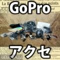 kazoku-gopro-accesary