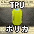 lunabox-iphone6-6s-tpucase