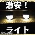 mpow-solar-light-x2
