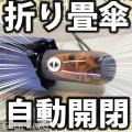 Plemo-自動開閉折り畳み傘