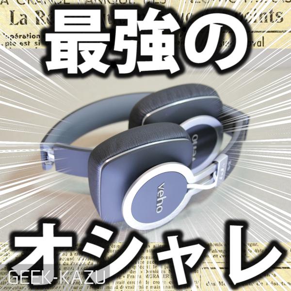 Bright Blue株式会社-veho-headphone