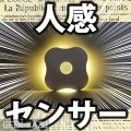 Inno Technology Japan-zinkan-sencer-light