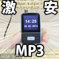 Linking Port-JP-mp3-player