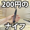 gearbest-knife