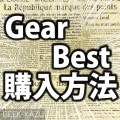 how to make account-gearbest