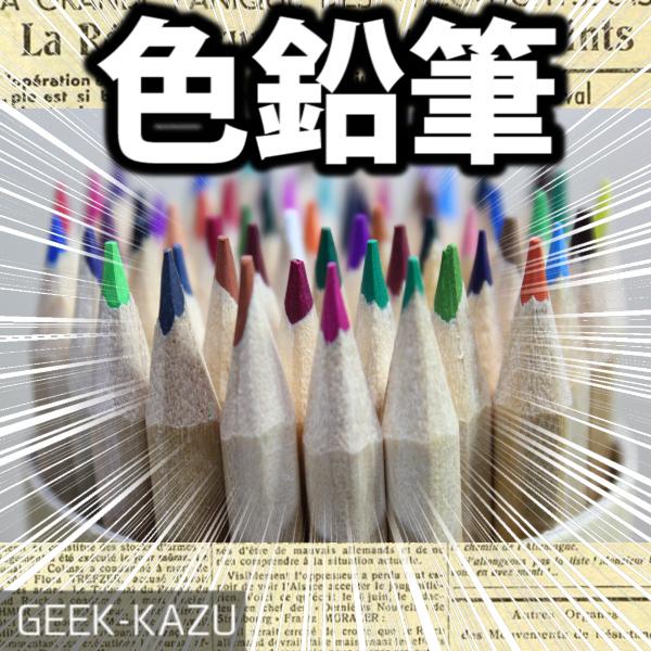 maiyu-tech-color-pencil