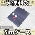 712 MAIYU TECH SIMカード収納アルミケース