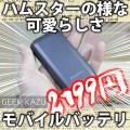 759a EasyAcc 6700mAhモバイルバッテリー