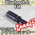 912 Tenswall JP Bluetooth 3.0 FM トランスミッター