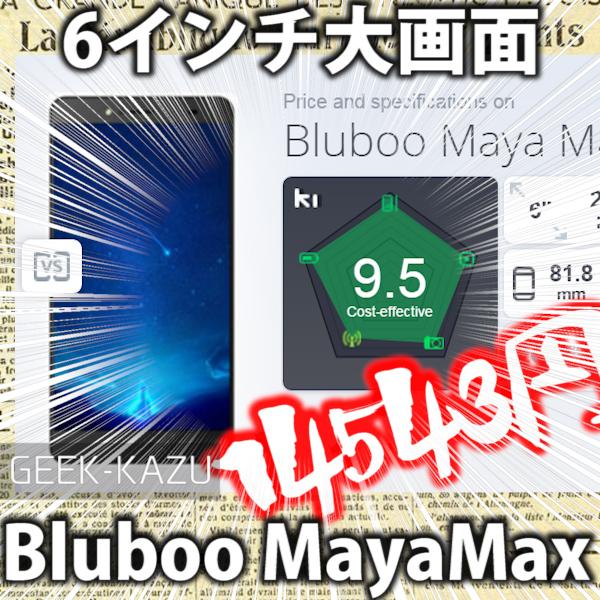 gearbest bluboo maya max 4g
