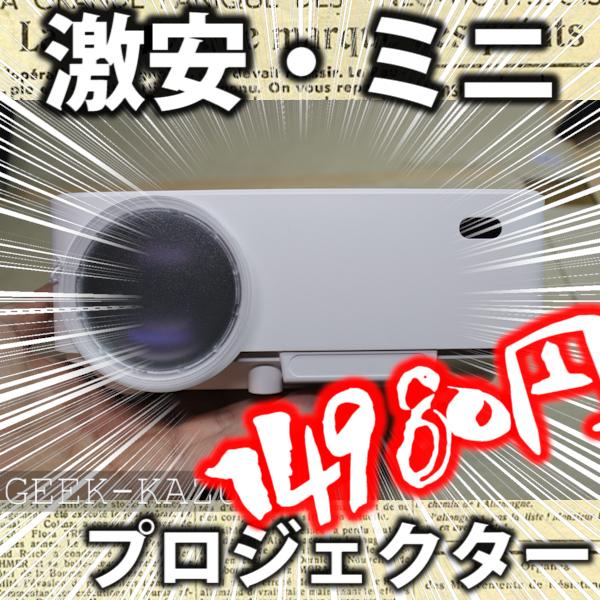 1102 DB PWOER ミニLEDプロジェクター