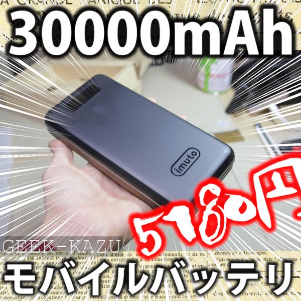 1108 iMuto 30000mAhモバイルバッテリー