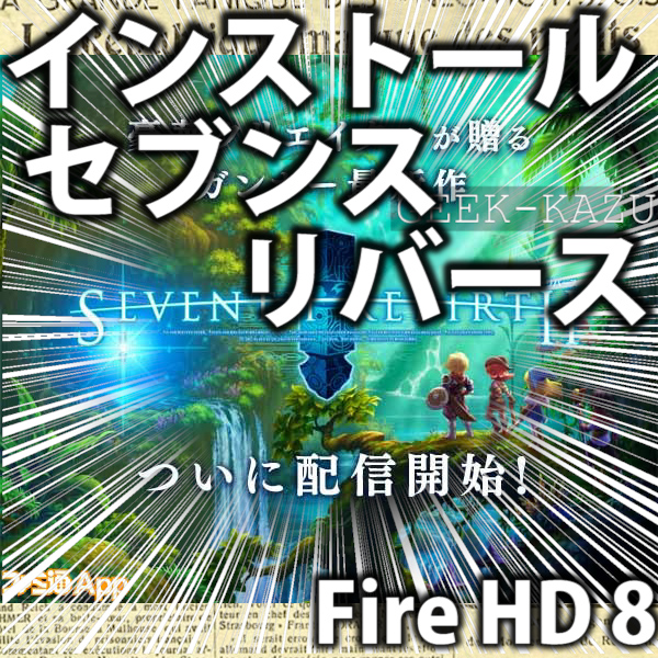 セブンス・リバース Fire hd8