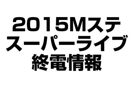Mステスーパーライブ終電情報