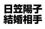 日笠陽子の結婚相手は誰?細谷佳正や福山潤との噂も!