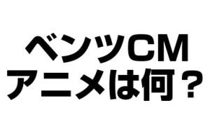ベンツCMのアニメは何?yahooのトップ広告にも登場!