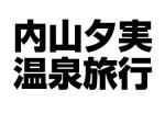 内山夕実が旅行した松本の温泉はどこ?花澤香菜とのプリクラも!