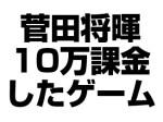 菅田将暉が10万円課金した携帯ゲームは?グラブル?パズドラ?