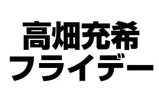 高畑充希がデートした焼き鳥屋Dは渋谷のどこ?堀江貴文絶賛!