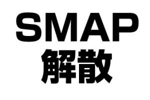 SMAP女性チーフマネージャー(育ての親)の退社理由や名前!