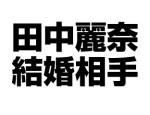 田中麗奈40歳の医者と結婚!相手の名前が気になる!