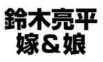 【画像あり】鈴木亮平の嫁が可愛すぎるw娘をチェック!