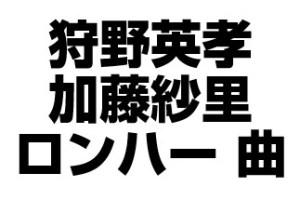 狩野英孝が加藤紗里にロンハーで歌った曲が面白いwww