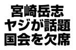 宮崎岳志がツイッターでヤジが酷いと話題!欠席が多いの?