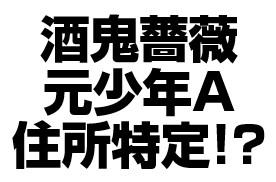 酒鬼薔薇(元少年A)住所特定?足立区UR花畑団地の家賃や最寄駅!