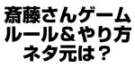 斎藤さんゲーム(ドコモ)のルールややり方!ネタ元はリズム4?
