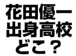 貴乃花の長男(花田優一)の出身高校はどこ?画像がみたい!