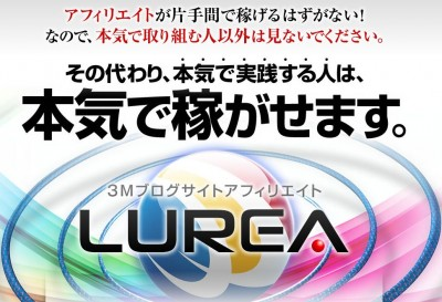lurea3 e1423391601296 ルレア(LUREA)は本当に稼げる?稼げない?評判とレビュー